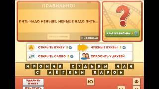 ОТВЕТЫ игра ФРАЗЫ ИЗ ФИЛЬМОВ 191, 192, 193, 194, 195 уровень. Одноклассники.