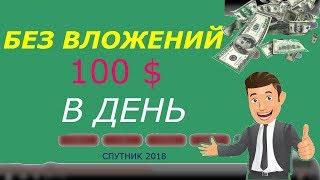 Заработок в интернете без вложений 2017 за 1 клик 100 рублей не лохотрон.