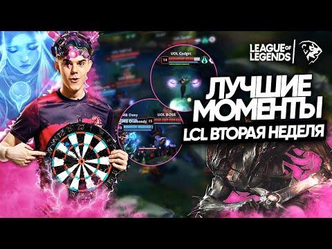 Лучшие Моменты UOL на второй неделе LCL - Gambit & M19