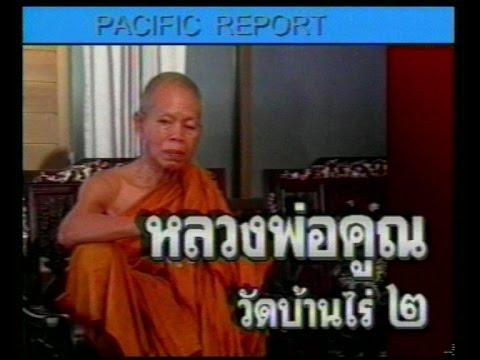 รายงานแปซิฟิค ตอน หลวงพ่อคูณ วัดบ้านไร่ ตอนที่ 2 ออกอากาศเมื่อ 16 เมษายน 2537