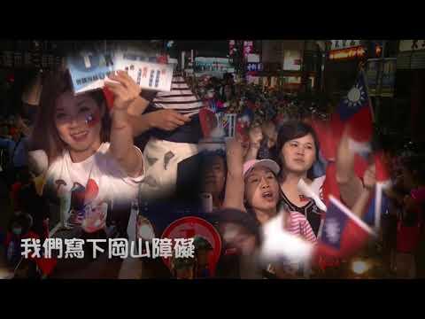 韓國瑜 6/1凱道誓師大會