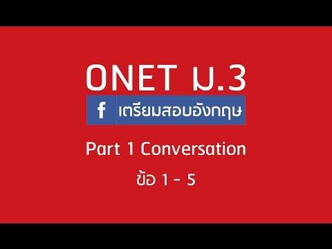 [เฉลยข้อสอบ] โอเน็ต ม.3 (Part 1 Conversation) (ข้อ 1 - 5)