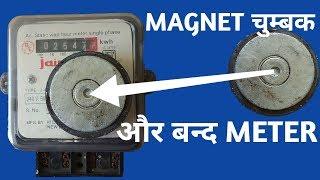 Stop Meter by Magnet मैगनेट से मीटर बन्द करे slow Meter(cc)SUB METER RIDING