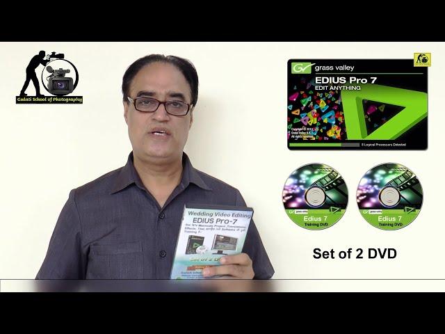 Edius 7 Software learn with DVD in Hindi |  Video Mixing  | Wedding editing | DVD  हिंदी में सीखें