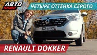 Renault Dokker не должен был появиться | Наши тесты