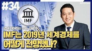 경제 읽어주는 남자 김광석 - [34] IMF는 2019 세계경제를 어떻게 전망했나?
