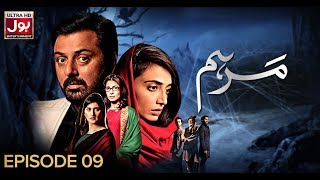 Marham Episode 9 | Pakistani Drama Serial | 30th January 2019 | BOL Entertainment