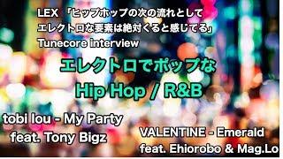 Lil Goritobi lou - My Party feat. Tony Bigz VALENTINE - Emerald feat. Ehiorobo amp Mag.Lo