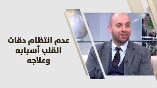 د. معاذ الكردي - عدم انتظام دقات القلب أسبابه وعلاجه