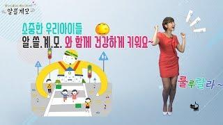 2019 알쓸계모 6회 어린이교통교육관 안전교육썸네일