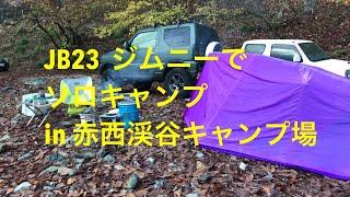 知り合いから教えてもらった、兵庫県赤西(あかさい)渓谷キャンプ場へ...