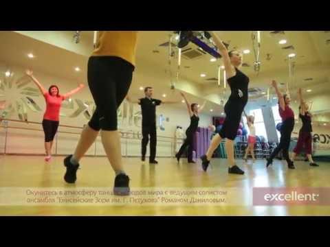 Танцевальная аэробика Народно-сценический танец