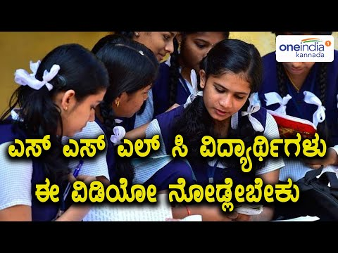 Karnataka Secondary Exam Board extends its deadline to pay the fees for 2018 SSLC Exams