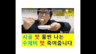 겨울철 먹을거리 어머니 손맛 물씬 나는 장터 수제비 맛…