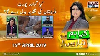 Kya Hum Tayyar Hain | 19-April-2019 | Dr. Imran Uppal | Dr. Irfan Ashraf