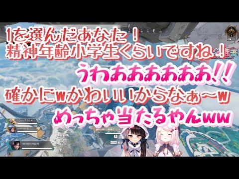 【夜見れな 椎名唯華】心理テストが当りまくってしまう椎名唯華【にじさんじ切り抜き】