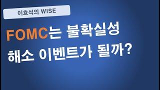WISE - FOMC는 불확실성 해소이벤트가 될까? #…