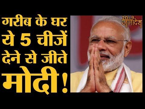 Election Results 2019: क्यों जीते Modi? बता रहे हैं पत्रकार Ashutosh, Preeti Choudhry, Ankit Tyagi