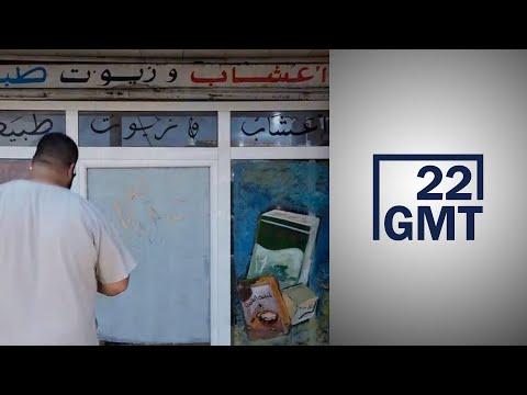 إقبال واسع على الخلطات الشعبية للوقاية من كورونا في الجزائر والأطباء يحذرون من المخاطر  - 05:57-2020 / 8 / 6