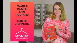 Модный обзор книг по стилю Ольги Симоновой. Цвет. Большая книга