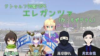【クトゥルフ神話TRPG】エレガンツァ Vol.2前編【Vtuber配信】 thumbnail