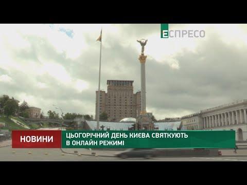 День Києва святкують в онлайн режимі