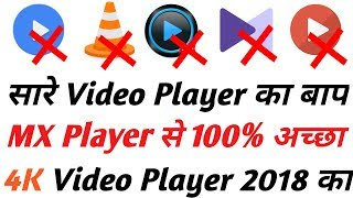 Best Video player for Android 2018 | Best Video player for Android in december | Top video player