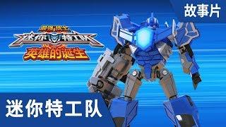 最强战士迷你特工队(Miniforce)之英雄的诞生 劇場版 : 完整版