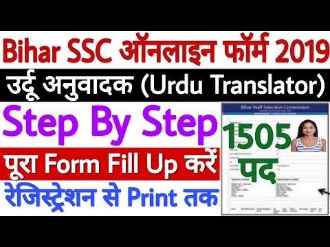 Bihar SSC Urdu Anuwadak Online Form 2019 Kaise Bhare | Bihar SSC Urdu Translator Form Fill Up 2019