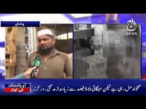 Peshawar Ki Small Industries Kay Workers Ko Mushkilat Ka Samna   Aaj Pakistan Ki Awaz   Aaj News