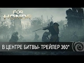 For Honor В центре битвы Трейлер 360 mp3