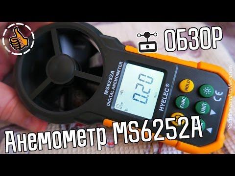 Анемометр MS6252A Обзор - Anemometer