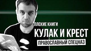 Православный боевик «Кулак и крест» | Плохие книги