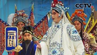 《中国京剧像音像集萃》 20190711 京剧《荀灌娘》 2/2| CCTV戏曲