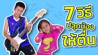 7 วิธีปลุกน้องไปโรงเรียน