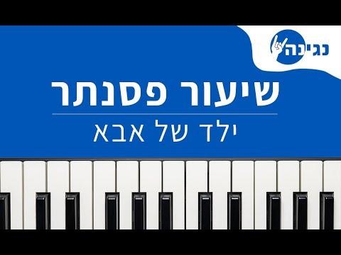 מוקי - ילד של אבא - לימוד פסנתר - תווים - אקורדים