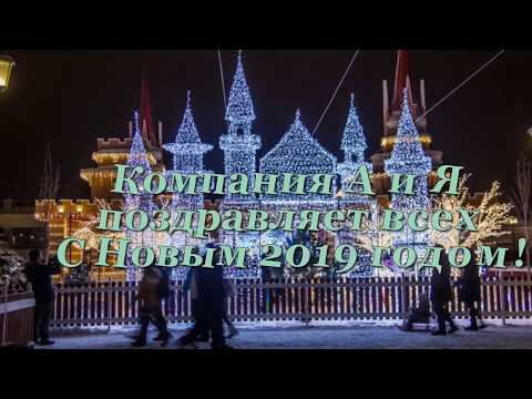 Встречаем Новый год в Казани 2019