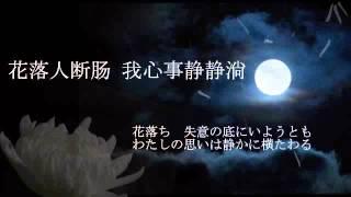 日本人试唱了[菊花台]/周杰伦さんの菊花台を歌ってみました!