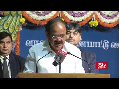 Vice President's Speech   Birth celebrations of great national poet Subramania Bharatiyar