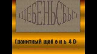 Гранитный щебень 40 70(, 2015-08-12T22:55:06.000Z)
