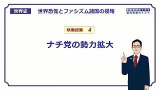 【世界史】 ファシズムの台頭4 ナチ党の勢力拡大 (20分)
