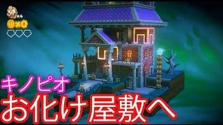 キノピオ隊長!恐怖のお化け屋敷に挑戦!!  【進め!キノピオ隊長#6】    マリオに謎解き要素が加わったゲーム? thumbnail