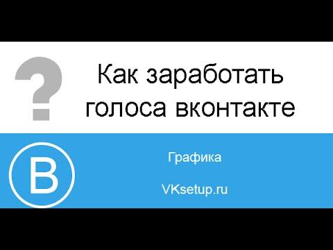 Как бесплатно заработать голоса вконтакте
