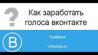 Как Получить Голоса Вконтакте Бесплатно?! Мой Метод [Как Заработать Голоса В Контакте]