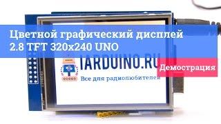 Цветной графический дисплей 2.8 TFT 320x240 UNO  | #8 Демонстрация