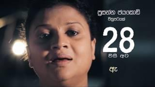 28 (2017) | Sinhala Movie