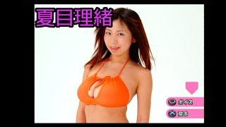 【夏目理緒】PS2 - おとなのギャル雀 きみにハネ満! 夏目理緒 動画 19