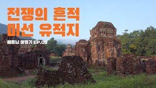 전쟁의 흔적 미선 유적지(오즈모포켓과 rx100m4)