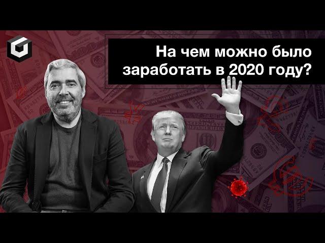 Трейдинг - итоги года. Нефтяные игры. Выборы в США