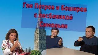 Геи Петров и Боширов с лесбиянкой Симоньян